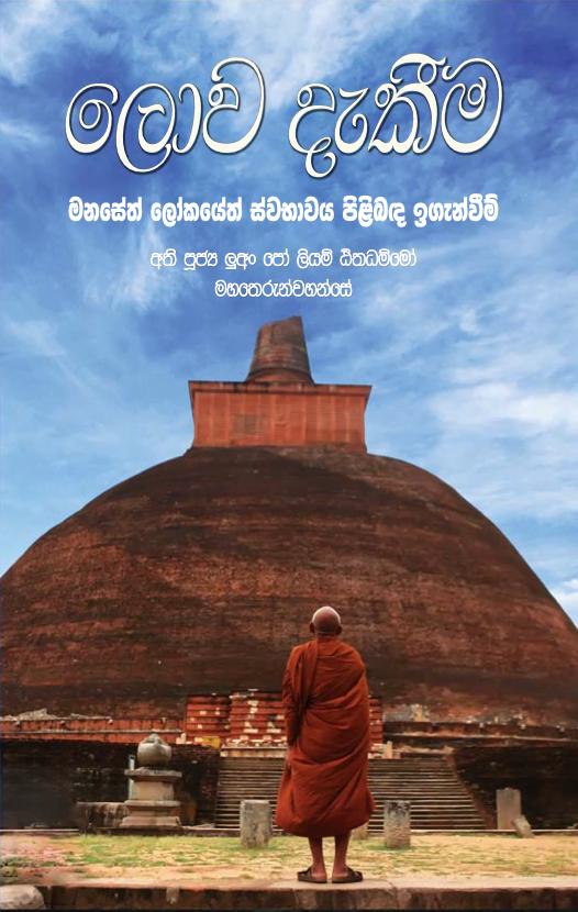 Knowing the World - Sinhala version » Amaravati Buddhist